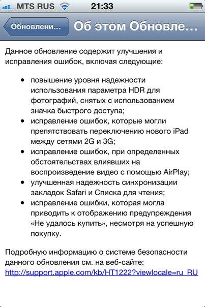 Как взломать ipod touch 4 - Ответы на вопросы в интернете.
