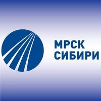 """ПАО """"МРСК Сибири"""""""