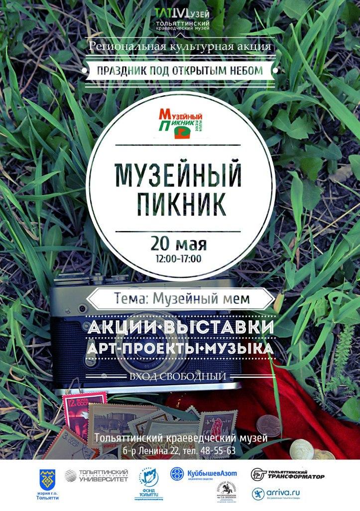 МУЗЕЙНЫЙ ПИКНИК-2012,тольятти,афиша
