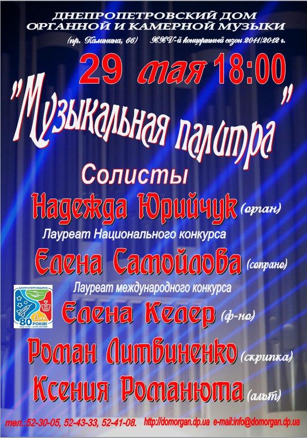 Музыкальная палитра. Днепропетровский Дом органной и камерной музыки.