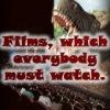 Фильмы, которые должен посмотреть каждый