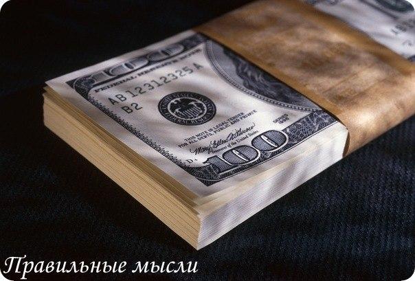 За деньги можно купить кровать, но не сон. Книгу, но не ум. Секс, но не любовь. Связи, но не друзей. Место на кладбище, но не на небе.
