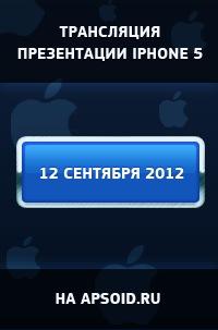 iPhone 5: онлайн трансляция
