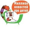 Миллион новостей про детей | Naturino