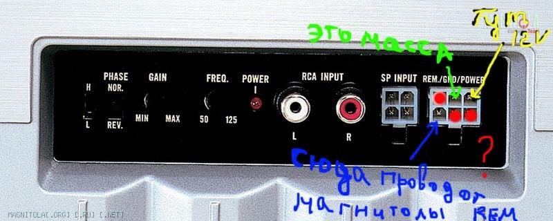 Схема подключения активный сабвуфер к автомагнитоле схема
