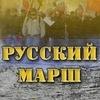 РУССКИЙ МАРШ 2013 в Красноярске.
