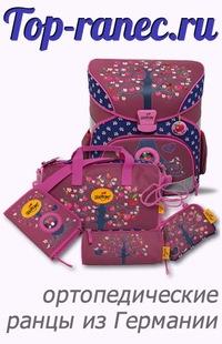 Немецкие ортопедические рюкзаки детские сумки ранцы рюкзаки bebecar