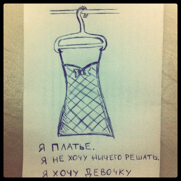 я не хочу ничего решать я девочка я платье хочу: