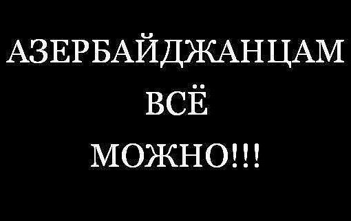 Азербайджанцы и русские девушки фото