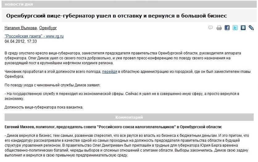 """""""Российская газета"""" об Олеге Димове"""