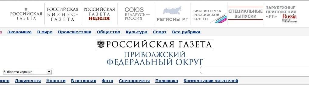 """""""Российская газета"""""""
