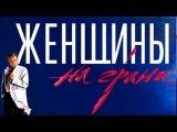 Женщины на грани / Смерти нет 4 серия (17.09.2013) детектив сериал