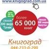 КНИГОГРАД— Интернет-магазин