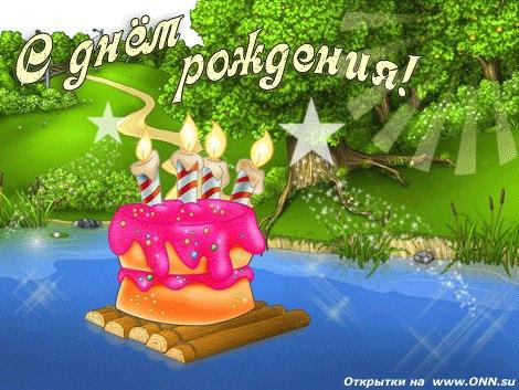 Открытки с днем рождения ребенка анимация 57