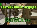 Тактики боя от огурцов 11 Выпуск CS 1.6