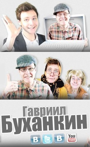 Гавриил Буханкин |