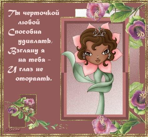 Фото -5302 Самые красивые открытки любимой девушке.