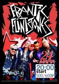 24.03 - Frantic Flintstones в Петербурге!