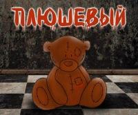 Михаил Плюшевый, 24 декабря , Кривой Рог, id183663815
