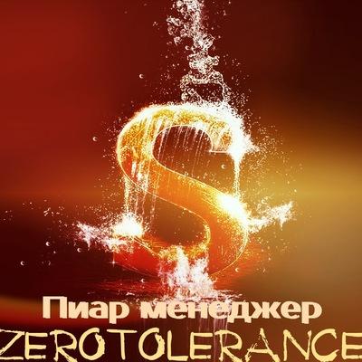 Zero Tolerancemoney, 10 августа 1997, id227392019