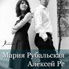 Мария Рубальская и Алексей Ре сольный концерт
