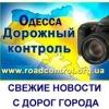 Дорожный Контроль. Одесса
