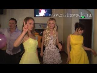 Танцы на свадебном банкете июнь 2013