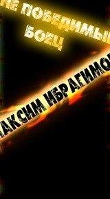 Максим Ибрагимов, 30 марта 1994, Гремячинск, id170862744