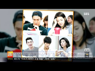 130906 이민호 상속자들 대본연습현장-청춘스타 총출동 (Leeminho) 720p