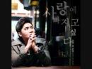песня, которую рекомендует Ли Мин Хо - 김조한 (Kim Jo han) -  사랑에 빠지고 싶다