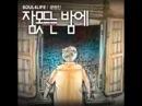 """Производитель дорамы """"Городской охотник"""" сказал, что Ли Мин Хо рекомендовал эту песню. Ли Мин Хо романтичный.."""
