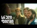 რა მოხდა კიევში (სრული ფილმი) | Ra Moxda Kievshi (Sruli Filmi) | What Happened in Kiev (Full Movie)
