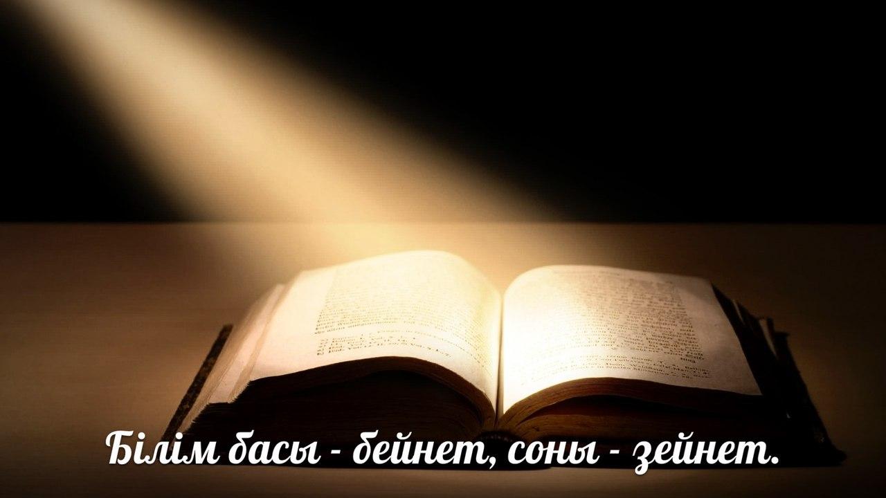 Қазақша Қанатты (нақыл) сөз: Өнер, білім және тіл » ZHARAR