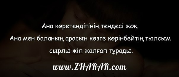 Қазақша Мақал - Мәтел: Ана