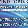 Кондиционеры,продажа и установка в Москве
