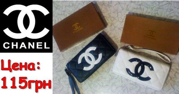 Кошельки Chanel Цена:115грн Для большей информации пишите сюда.