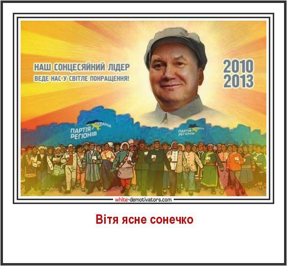 Янукович использует изменения в Конституцию как запасную площадку, - Власенко - Цензор.НЕТ 5857