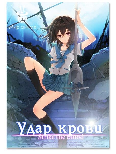 Удар крови - Anidub Смотреть Аниме Онлайн Anime