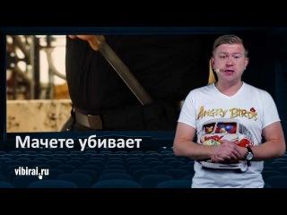 Киношум от 2 октября: Мачете убивает, Сталинград, Гравитация