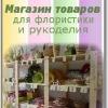 Флористические товары и материалы для флористики