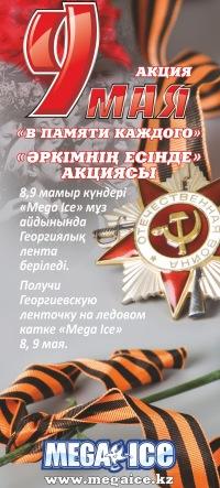 9 мамыр - әркімнің есінде! 9 мая - в памяти каждого! | ВКонтакте