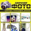 """""""Срочное фото"""" - Хабаровск"""