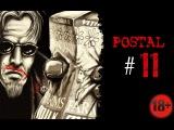 Прохождение Postal 2.Четверг.Часть 3 (18+)