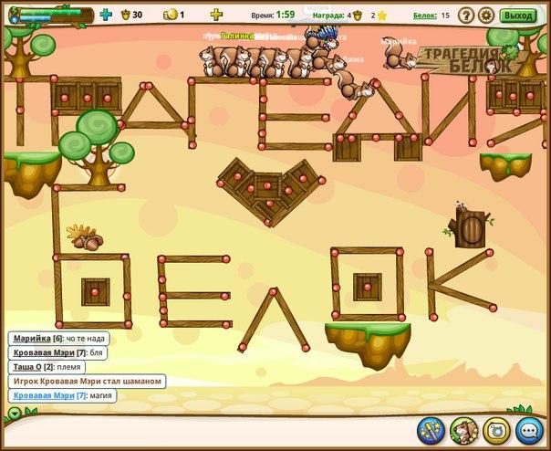 Онлайн игра -Трагедия белок: взлом игры на монеты и орехи.