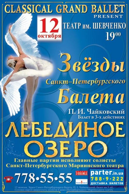 Балет «Лебедине озеро» 2012 в Дніпропетровську
