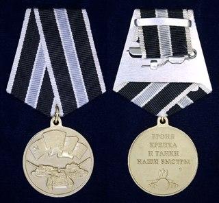 """Общественная медаль """"Броня крепка и танки наши быстры"""". РОО …"""