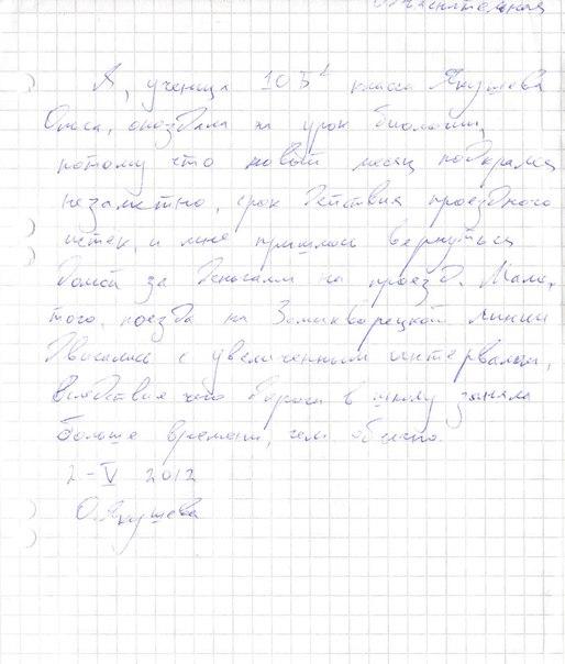 НАШ ПОЧЕРК) - Страница 2 UnNc94Kv7pM
