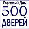 = 500 ДВЕРЕЙ= МЕЖКОМНАТНЫЕ ДВЕРИ= ВХОДНЫЕ ДВЕРИ=
