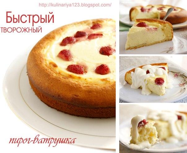 Быстрый пирог из творога в мультиварке рецепты с