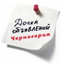 Доска объявлений работа черногорье авито работа ачинск свежие вакансии без опыта
